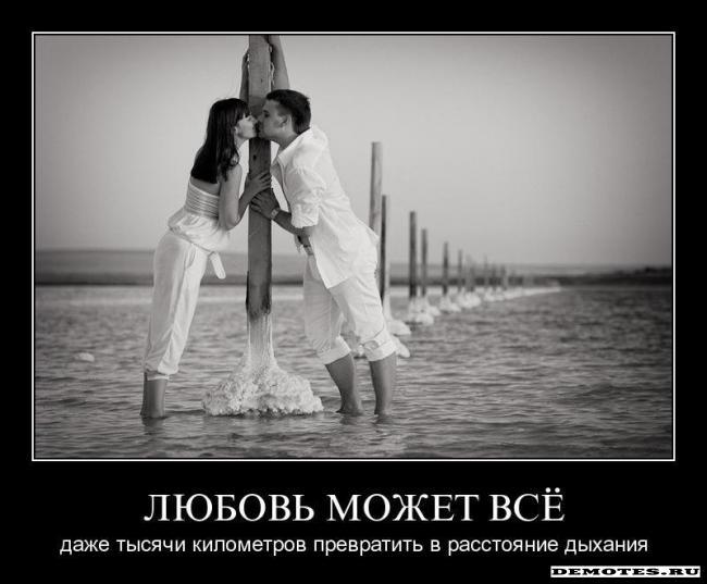 классика от любви на расстоянии